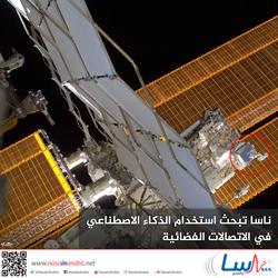 ناسا تبحث استخدام الذكاء الاصطناعي في الاتصالات الفضائية