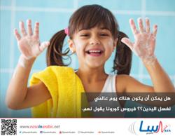 هل يمكن أن يكون هناك يوم عالمي لغسل اليدين؟ فيروس كورونا يقول: نعم.