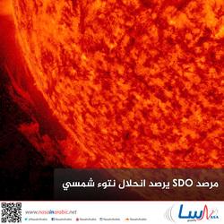 مرصد SDO يرصد انحلال نتوء شمسي