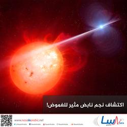 اكتشاف نجم نابض مثير للغموض