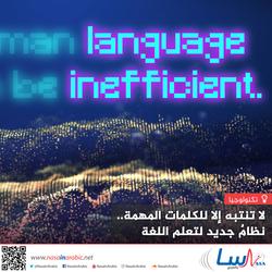 لا تنتبه إلا للكلمات المهمة.. نظامٌ جديد لتعلم اللغة
