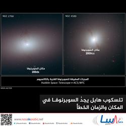 تلسكوب هابل يجدُ السوبرنوفـا في المكان والزمان الخطأ