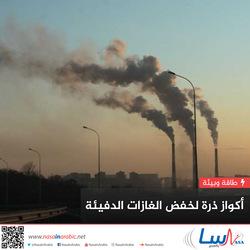 أكواز ذرة لخفض الغازات الدفيئة