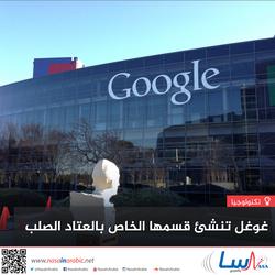 غوغل تنشئ قسمها الخاص بالعتاد الصلب