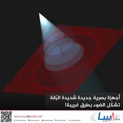 أجهزة بصرية جديدة شديدة الرّقة تشكّل الضوء بطرق غريبة!