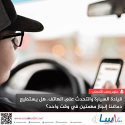 قيادة السيارة والتحدث على الهاتف. هل يستطيع دماغنا إنجاز مهمتين في وقت واحد؟