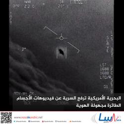 البحرية الأمريكية ترفع السرية عن فيديوهات الأجسام الطائرة مجهولة الهوية