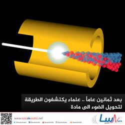 بعد 80 عاماً علماء يكتشفون الطريقة لتحويل الضوء إلى مادة