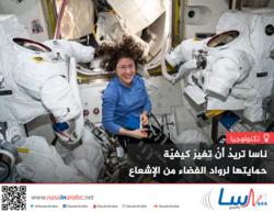 ناسا تريدُ أنْ تغيرَ كيفيّة حمايتها لرواد الفضاء من الإشعاع