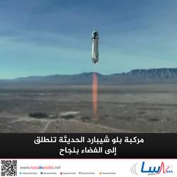 مركبة بلو شيبارد الحديثة تنطلق إلى الفضاء بنجاح