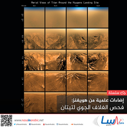 إضاءات علمية من مسبار هويغنز: فحص الغلاف الجوي لتيتان