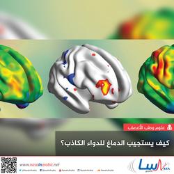 كيف يستجيب الدماغ للدواء الكاذب؟