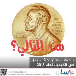 توقعات الفائز بجائزة نوبل في الكيمياء لعام 2018