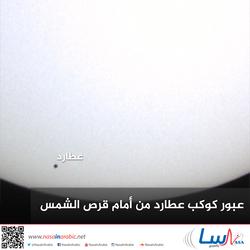 عبور كوكب عطارد من أمام قرص الشمس
