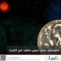 الفوسفور: عنصر حيوي مفقود في الكون!