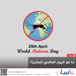 ما هو اليوم العالمي للملاريا؟