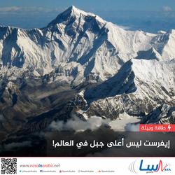 إيفرست ليس أعلى جبل في العالم!