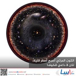 الكون المرئي أصبح أصغر قليلاً، لكن لا داعي للخوف!
