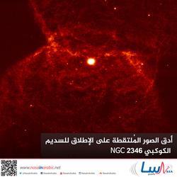 أدق الصور المُلتقطة على الإطلاق للسديم الكوكبي NGC 2346