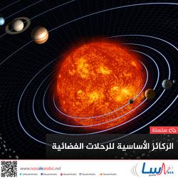 الركائز الأساسية للرحلات الفضائية