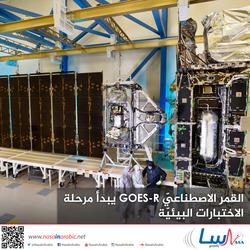 القمر الاصطناعيّ GOES-R يبدأ مرحلة الاختبارات البيئيّة