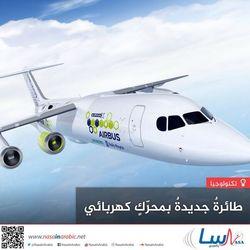 طائرة جديدة بمحرك كهربائي