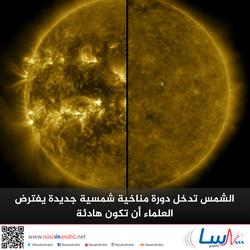 الشمس تدخل دورة مناخية شمسية جديدة يفترض العلماء أن تكون هادئة