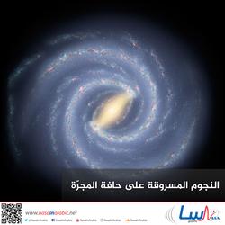 النجوم المسروقة على حافة المجرّة