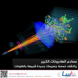 مصادم الهادرونات الكبير يكتشف خمس جسيمات جديدة شبيهة بالغلونات