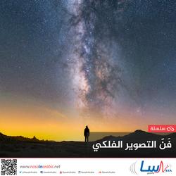 فنّ التصوير الفلكي