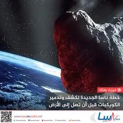 خطة ناسا الجديدة لكشف وتدمير الكويكبات قبل أن تصل إلى الأرض