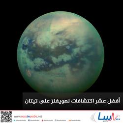 أفضل عشر اكتشافات لهويغنز على تيتان