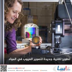تطوير تقنية جديدة لتصوير العيوب في المواد