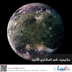 جانيميد: قمر المشتري الأكبر!