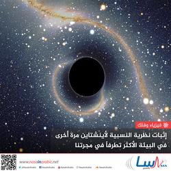 إثبات نظرية النسبية لأينشتاين مرة أخرى في البيئة الأكثر تطرفاً في مجرتنا