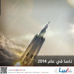 ناسا في عام 2014