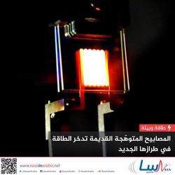 المصابيح المتوهّجة القديمة تدخر الطاقة في طرازها الجديد
