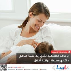 الرضاعة الطبيعية تؤدي إلى تطور دماغي ونتائج عصبية إدراكية أفضل
