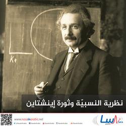 نظرية النسبيّة وثورة إينشتاين