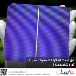 هل تحدث الخلايا الشمسيّة المهجّنة ثورة تكنولوجية؟