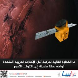 ما الخطوة التالية لمركبة أمل، الإمارات العربية المتحدة تواجه رحلة طويلة إلى الكوكب الأحمر