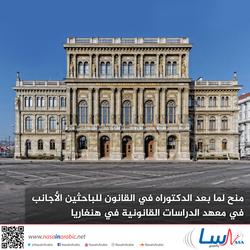 منح لما بعد الدكتوراه في القانون للباحثين الأجانب في معهد الدراسات القانونية في هنغاريا