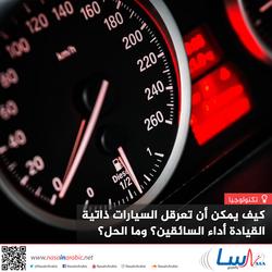 كيف يمكن أن تعرقل السيارات ذاتية القيادة أداء السائقين؟ وما الحل؟