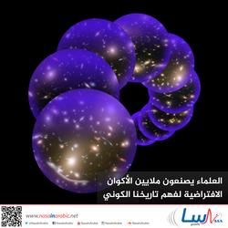 العلماء يصنعون ملايين الأكوان الافتراضية لفهم تاريخنا الكوني