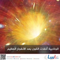 الجاذبية أنقذت الكون بعد الانفجار العظيم