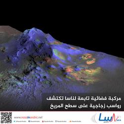 مركبة فضائية تابعة لناسا تكتشف رواسب زجاجية على سطح المريخ