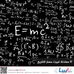 17 معادلة غيرت مسار التاريخ