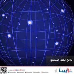 تاريخ الكون المتوسع
