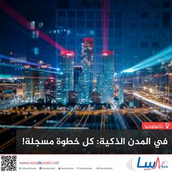 في المدن الذكية: كل خطوة مسجلة!