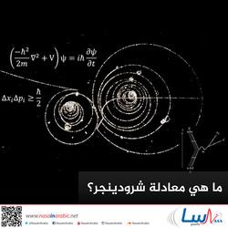 ما هي معادلة شرودينجر؟